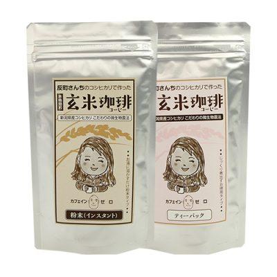 玄米珈琲(新潟産コシヒカリ使用 )