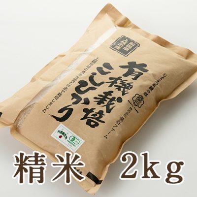 新潟県産コシヒカリ(JAS認証有機栽培米) 精米2kg