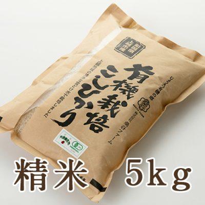 新潟県産コシヒカリ(JAS認証有機栽培米) 精米5kg