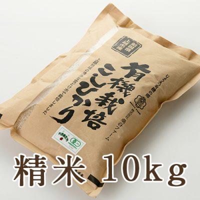 新潟県産コシヒカリ(JAS認証有機栽培米) 精米10kg