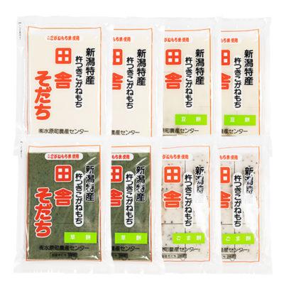 【白・豆・草・ごま 各2】杵つき餅 田舎そだち 4種8袋入