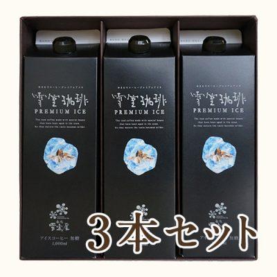 雪室珈琲 プレミアムアイス(1000ml)3本セット