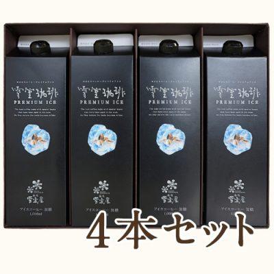 雪室珈琲 プレミアムアイス(1000ml)4本セット