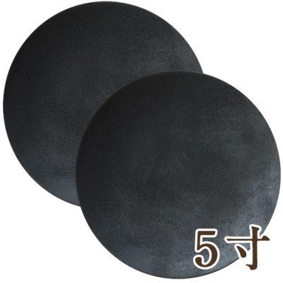 5寸皿(小皿)2枚入り