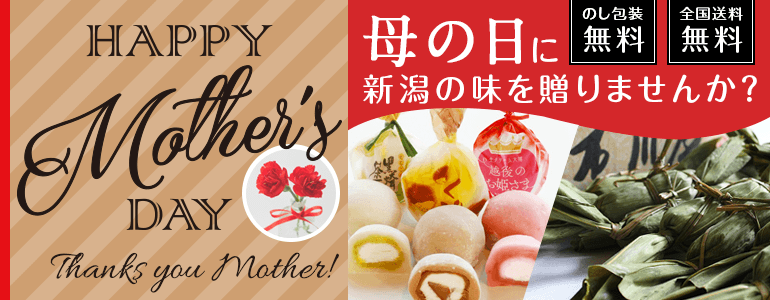 母の日に新潟の味を贈りませんか?のし包装無料 全国送料無料