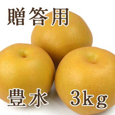 【贈答用】豊水 3kg(5~10玉)