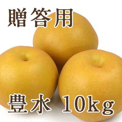 【贈答用】豊水 10kg(16~32玉)