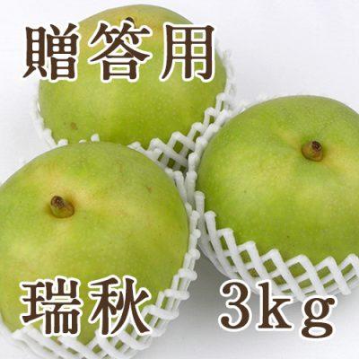 【贈答用】瑞秋 3kg(6~12玉)