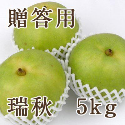 【贈答用】瑞秋 5kg(10~20玉)