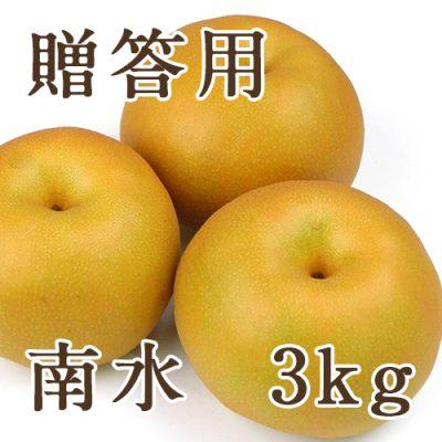 【贈答用】南水 3kg(5~11玉)