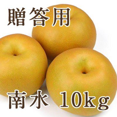 【贈答用】南水 10kg(16~36玉)