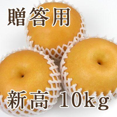 【贈答用】新高 10kg(10~20玉)
