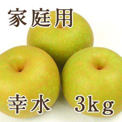 【家庭用】幸水 3kg(6~11玉)