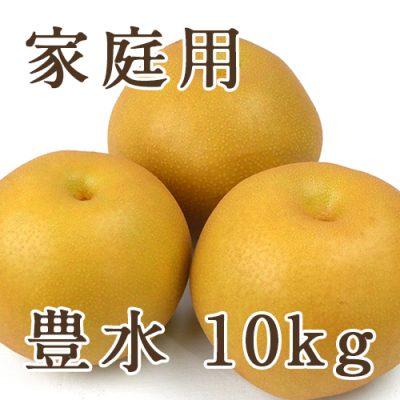 【家庭用】豊水 10kg(16~32玉)
