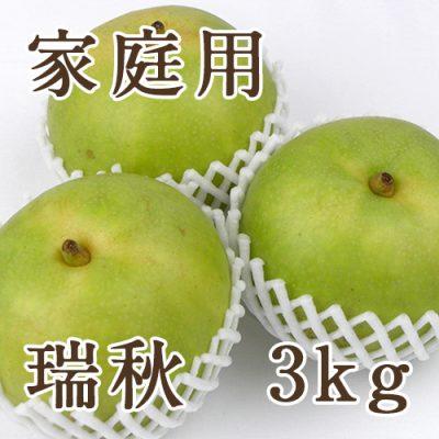 【家庭用】瑞秋 3kg(6~12玉)