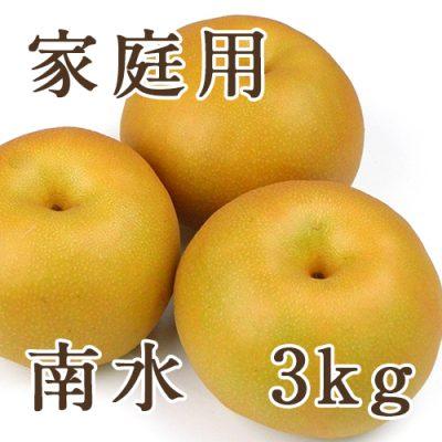 【家庭用】南水 3kg(5~11玉)
