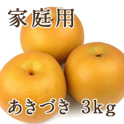 【家庭用】あきづき 3kg(5~10玉)