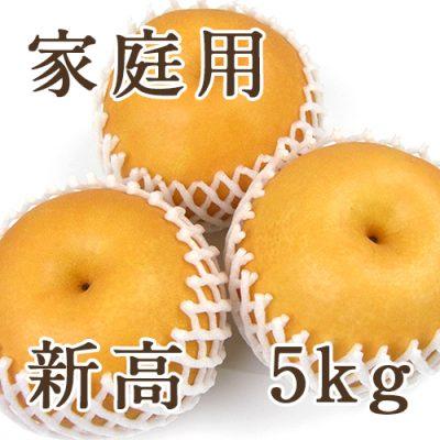 【家庭用】新高 5kg(5~10玉)