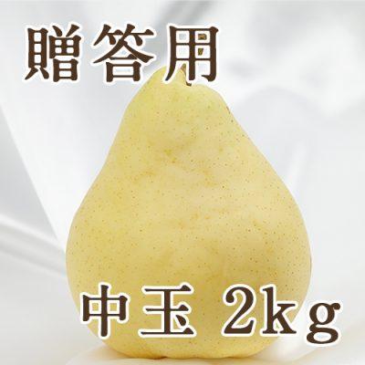 【贈答用】ル・レクチェ中玉 2kg(5~7玉)