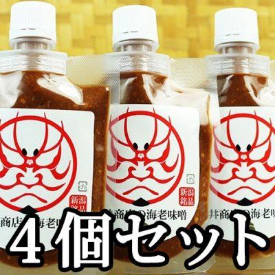 海老味噌 4個セット