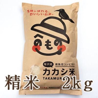 塩沢産コシヒカリ「カカシ米」精米2kg