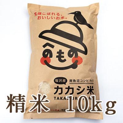 塩沢産コシヒカリ「カカシ米」精米10kg