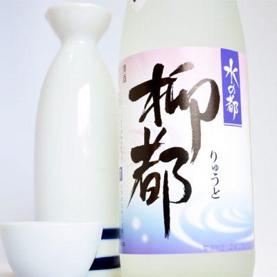 柳都 吟醸 1.8l(1升)