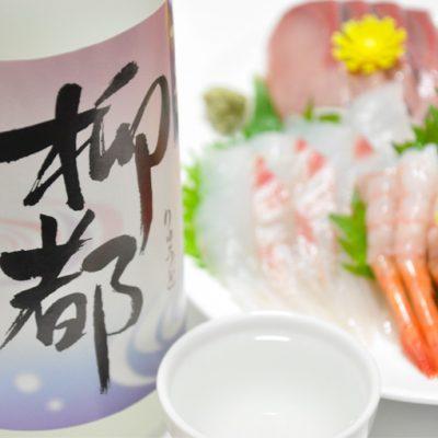 柳都 吟醸 720ml(4合)
