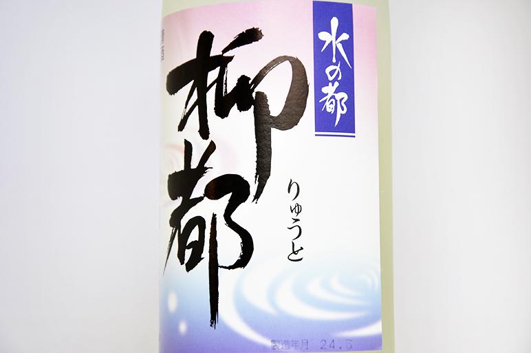 新潟県内限定販売の美酒を是非ご自宅で