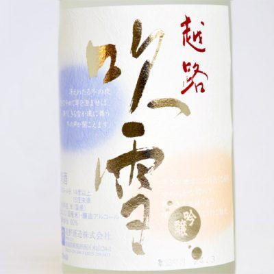 越路吹雪 吟醸酒 720ml(4合)