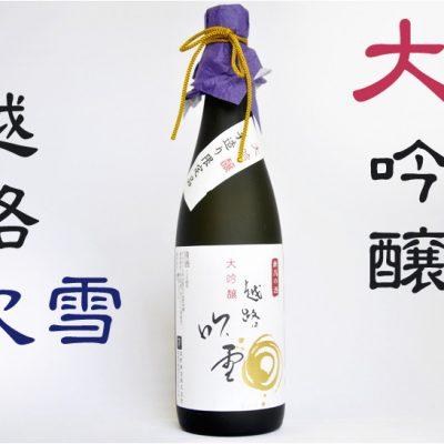 """「越淡麗」を、比率""""42%""""まで磨き上げ醸した日本酒"""