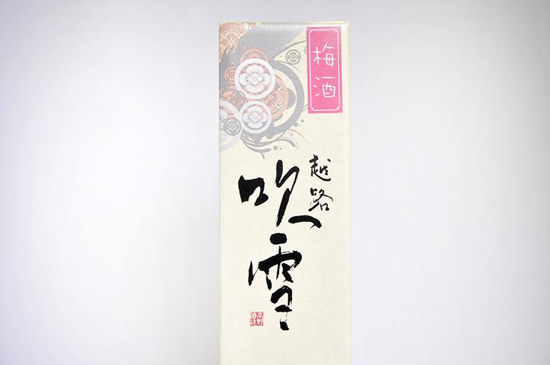 ひと味違う日本酒ベースの梅酒