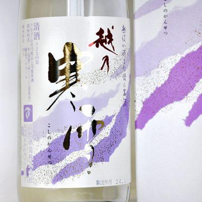 新潟県産米である「五百万石」と「ゆきの精」を使用