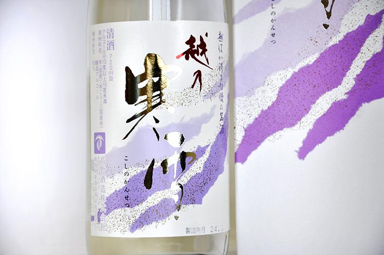高野酒造の代表銘柄