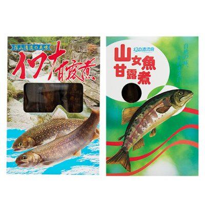 川魚の甘露煮 イワナ・ヤマメ 各1箱
