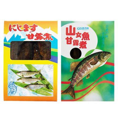 川魚の甘露煮 ニジマス・ヤマメ 各1箱