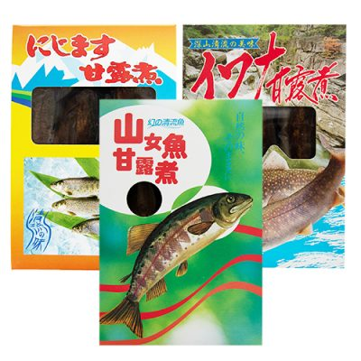 川魚の甘露煮 ニジマス・イワナ・ヤマメ 各1箱