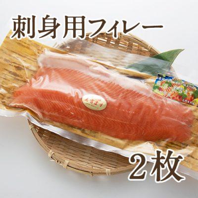 魚沼美雪ます(刺身用フィレー)2枚