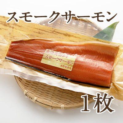 魚沼美雪ます(熟成スモークサーモン)1枚