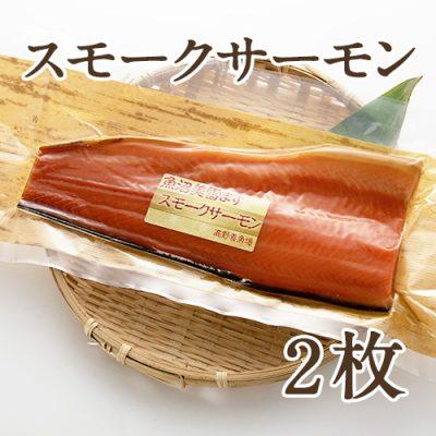 魚沼美雪ます(熟成スモークサーモン)2枚