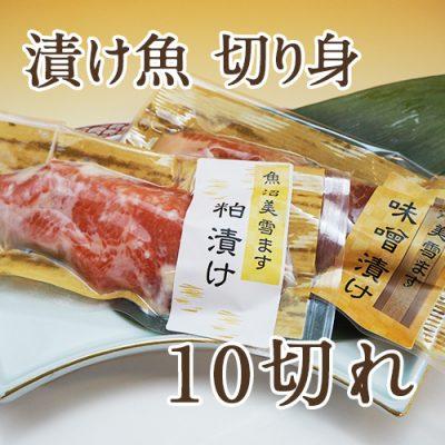 魚沼美雪ます(漬け魚 切り身)10切れ