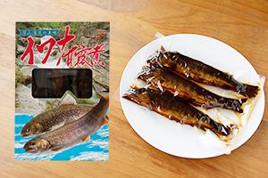 2.イワナの甘露煮