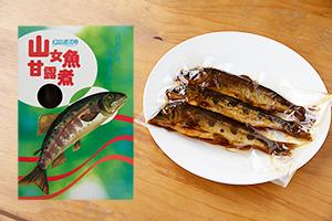 3.ヤマメの甘露煮