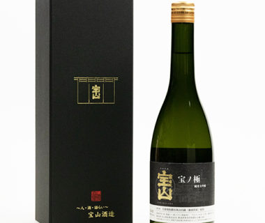 宝の極 純米大吟醸 ブラックラベル