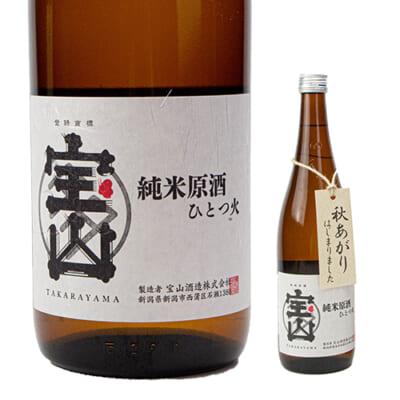 宝山 純米原酒 ひとつ火 720ml(4合)