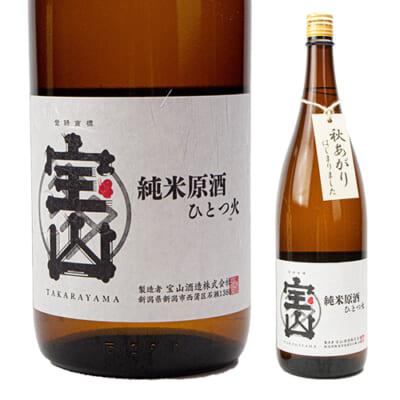 宝山 純米原酒 ひとつ火 1.8l(1升)