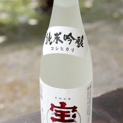 宝山酒造のこだわりが表れている逸品