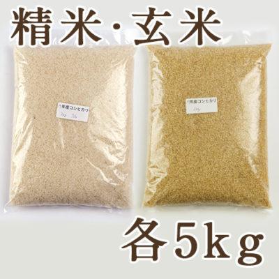 佐渡産コシヒカリ 精米5kg・玄米5kg