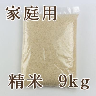 【家庭用】佐渡産コシヒカリ 精米9kg