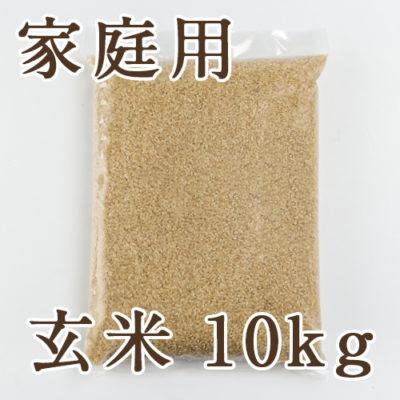 【家庭用】佐渡産コシヒカリ 玄米10kg